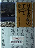 日本書紀のすべて