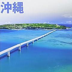 おとな旅プレミアム 沖縄 '19-'20年