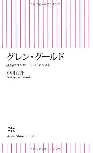 グレン・グールド 孤高のコンサート・ピアニスト (朝日新書)の詳細を見る