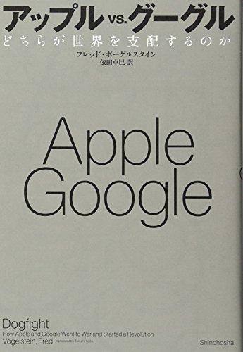 アップルvs.グーグル: どちらが世界を支配するのかの詳細を見る