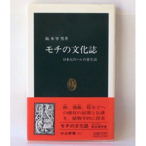 モチの文化誌―日本人のハレの食生活 (中公新書)の詳細を見る
