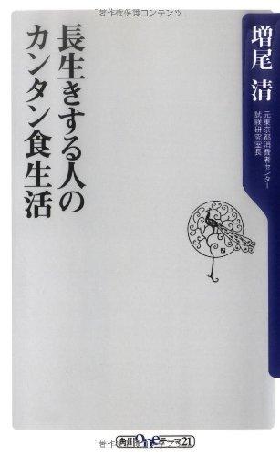 長生きする人のカンタン食生活 (角川oneテーマ21 (C-111))の詳細を見る