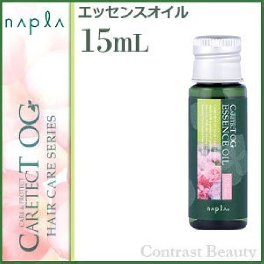 患者油最初はナプラ ケアテクトOG エッセンスオイル 15ml