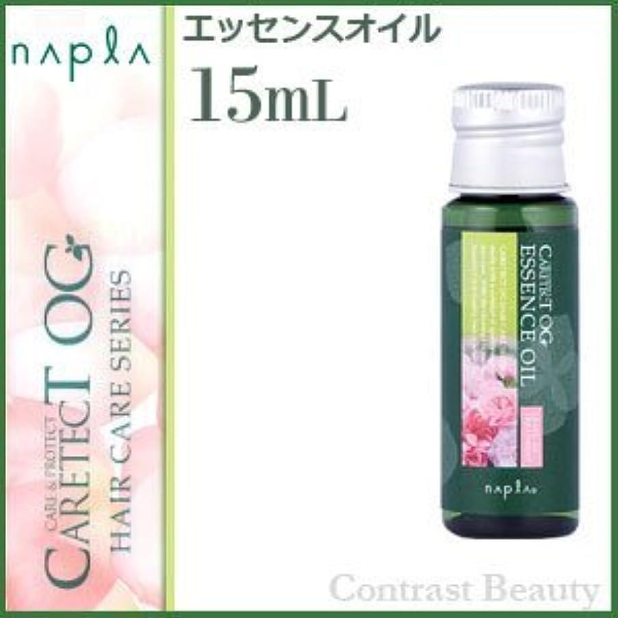 ナプラ ケアテクトOG エッセンスオイル 15ml