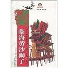 臨海黄沙獅子(中国語) (浙江省非物質文化遺産代表作叢書)