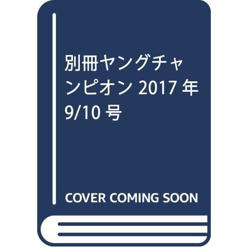 別冊ヤングチャンピオン 2017年 9/10号 [雑誌]