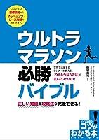 ウルトラマラソン 必勝バイブル 正しい知識と攻略法で完走できる! (コツがわかる本!)