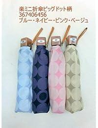 ノーブランド品 雨傘 折畳傘 婦人 楽ミニ耐風骨ビッグドット柄折傘