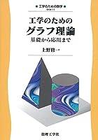 工学のためのグラフ理論―基礎から応用まで (工学のための数学)