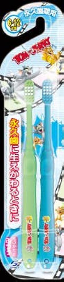 暖かさクリップ蝶利点デンタルプロ トム&ジェリーハブラシ 永久歯用(6才-12才) 2本組  こども用歯ブラシ×120点セット (4973227110486)