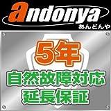 安 心 の 5 年 保 証-税込単価(30,001円~40,000円)の対象商品