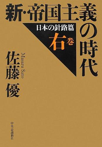 新・帝国主義の時代 - 右巻 日本の針路篇