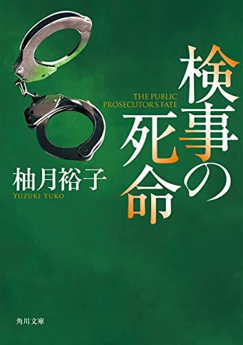 検事の死命 「佐方貞人」シリーズ (角川文庫)