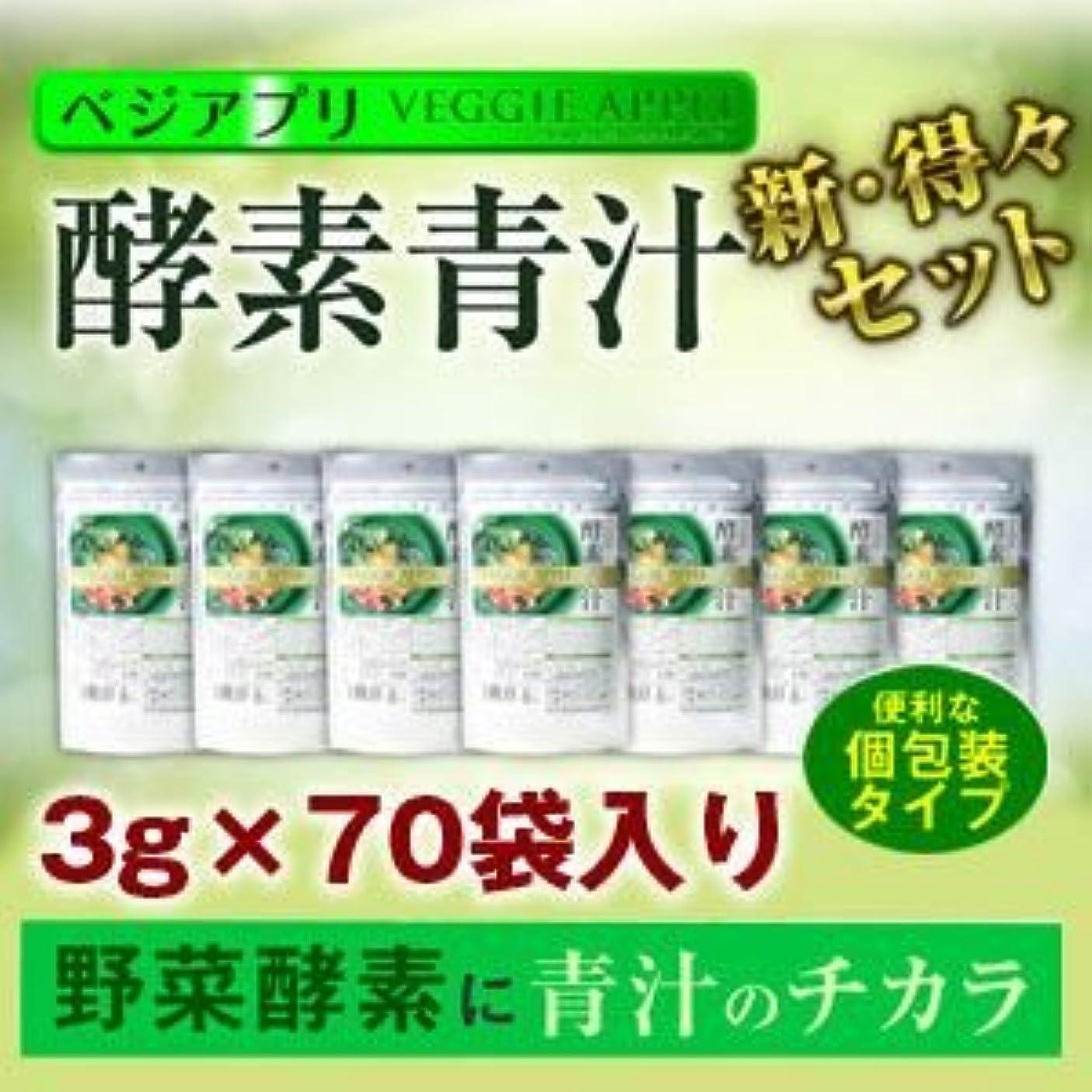 四回運命解決するベジアプリ 酵素青汁 得々セット70袋入り(置き換えダイエット酵素ドリンク)