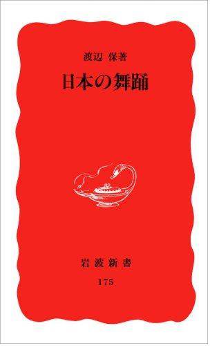 日本の舞踊 (岩波新書)の詳細を見る