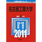 名古屋工業大学 (2011年版 大学入試シリーズ)