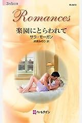 楽園にとらわれて (ハーレクイン・ロマンス) Kindle版