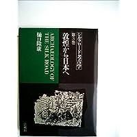 シルクロード考古学 (3) 敦煌から日本へ