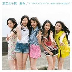 東京女子流「運命」のジャケット画像