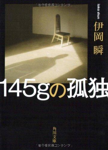 145gの孤独 (角川文庫)の詳細を見る