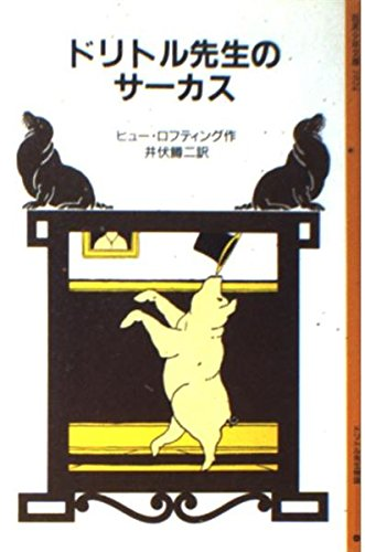 ドリトル先生のサーカス (岩波少年文庫 1024)の詳細を見る