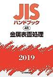 JISハンドブック 金属表面処理 (41;2019)