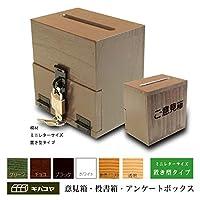【意見箱:ミニ レターサイズ 置き型】日本製 桐材で作った軽いおしゃれな意見箱 (提案箱/投票箱/投書箱/アンケートボックス/募金箱/義援金箱) [IK140] (グリーン, 投書箱)