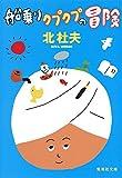 船乗りクプクプの冒険 (集英社文庫)
