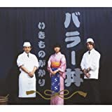 バラー丼(初回生産限定盤)/