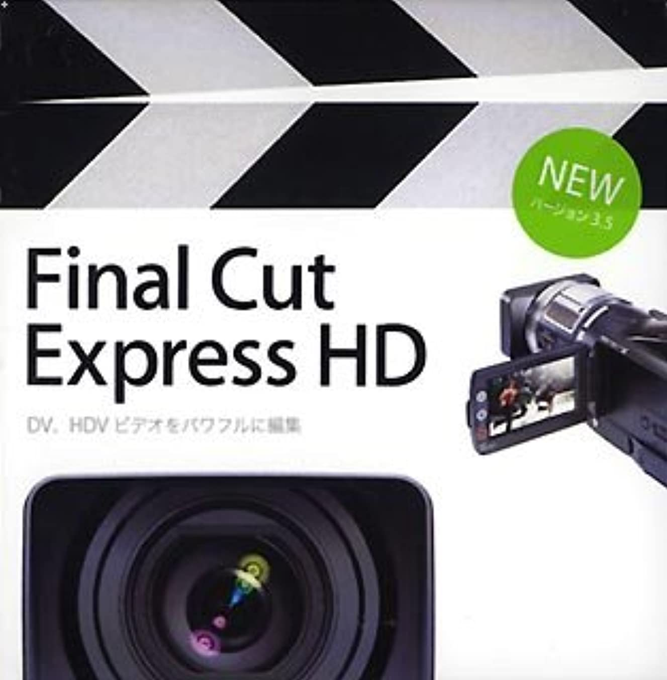 ぎこちない式蚊Final Cut Express HD 3.5