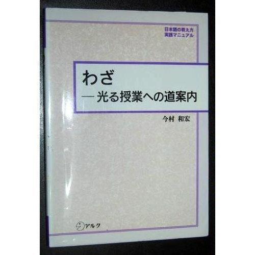 わざ―光る授業への道案内 (日本語の教え方実践マニュアル)の詳細を見る