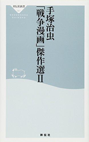 手塚治虫「戦争漫画」傑作選〈2〉 (祥伝社新書)の詳細を見る