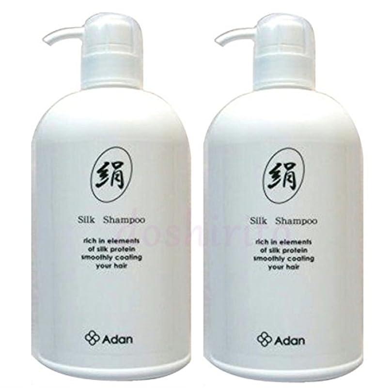 新しい意味ベース洋服Adan(アーダン) シルクシャンプー800ml 2個セット