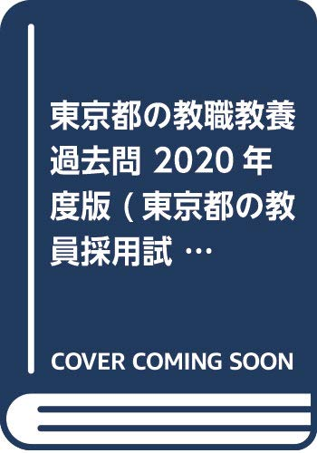 東京都の教職教養過去問 2020年度版 (東京都の教員採用試験「過去問」シリーズ)