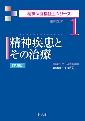 精神疾患とその治療 第2版 (精神保健福祉士シリーズ 1)の詳細を見る