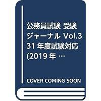 公務員試験 受験ジャーナル Vol.3 31年度試験対応(2019年度試験)
