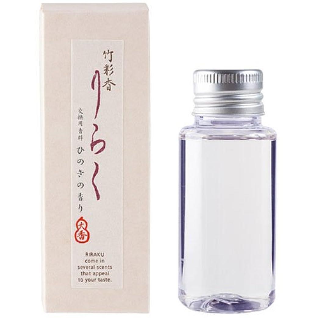 ショップ弾力性のあるキャンドル竹彩香りらく 交換用香料ひのき 50ml
