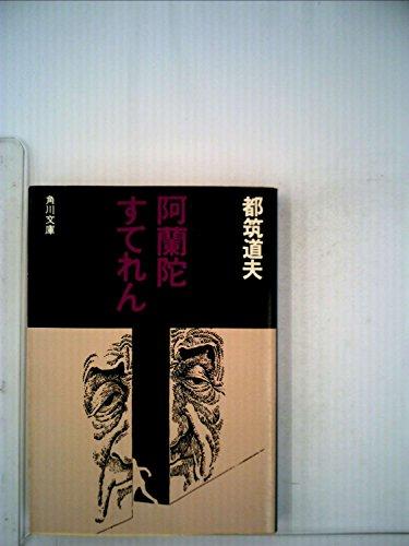 阿蘭陀すてれん (1977年) (角川文庫)の詳細を見る