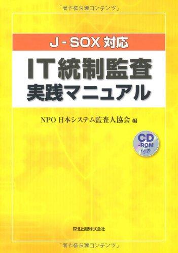 IT統制監査実践マニュアル