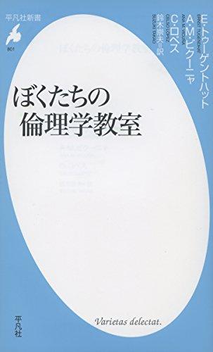 ぼくたちの倫理学教室 (平凡社新書 801)