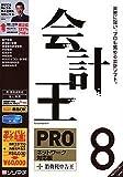 会計王8 PRO ネットワーク対応版