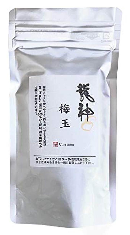 着陸粒子頻繁に龍神自然食品センター 龍神 梅玉 90g (約450粒)