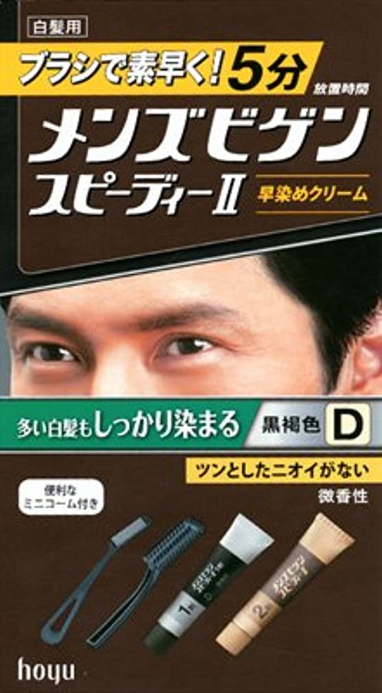 みがきます絶壁不格好メンズビゲン スピーディーⅡ D 黒褐色 × 5個セット