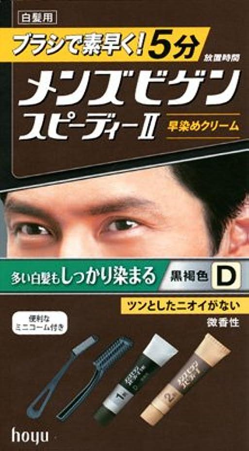 ヒロインかき混ぜる考えメンズビゲン スピーディーⅡ D 黒褐色 × 5個セット