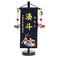 名前旗 金太郎と鯉(紺) 小 高さ38cm 18name-yo-5 黄色糸刺繍名入れ