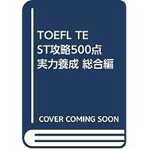 TOEFL TEST攻略500点実力養成 総合編
