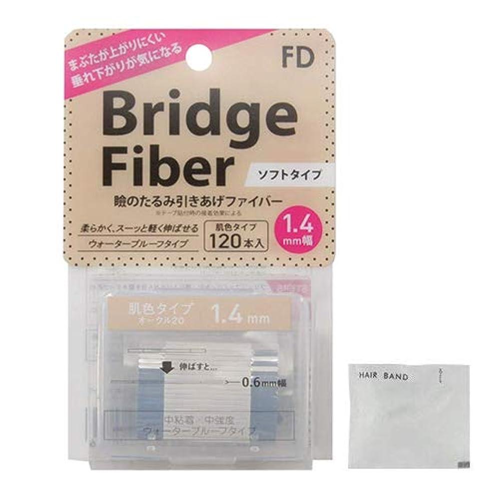 いたずらな化学者楽な【増量120本!】FD ブリッジソフトファイバー 眼瞼下垂防止テープ ソフトタイプ ヌーディー1.4mm幅 120本入り + ヘアゴム(カラーはおまかせ)セット
