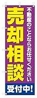 のぼり旗 売却相談 (W600×H1800)不動産