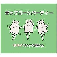 ポップコーンパーティ ライブ会場限定盤