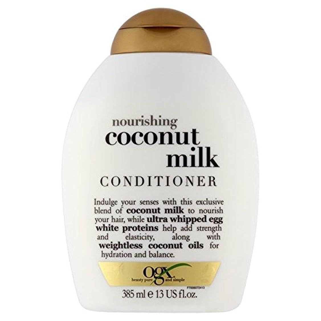 同情的属するチャレンジココナッツミルクコンディショナー385ミリリットル x4 - Ogx Coconut Milk Conditioner 385ml (Pack of 4) [並行輸入品]